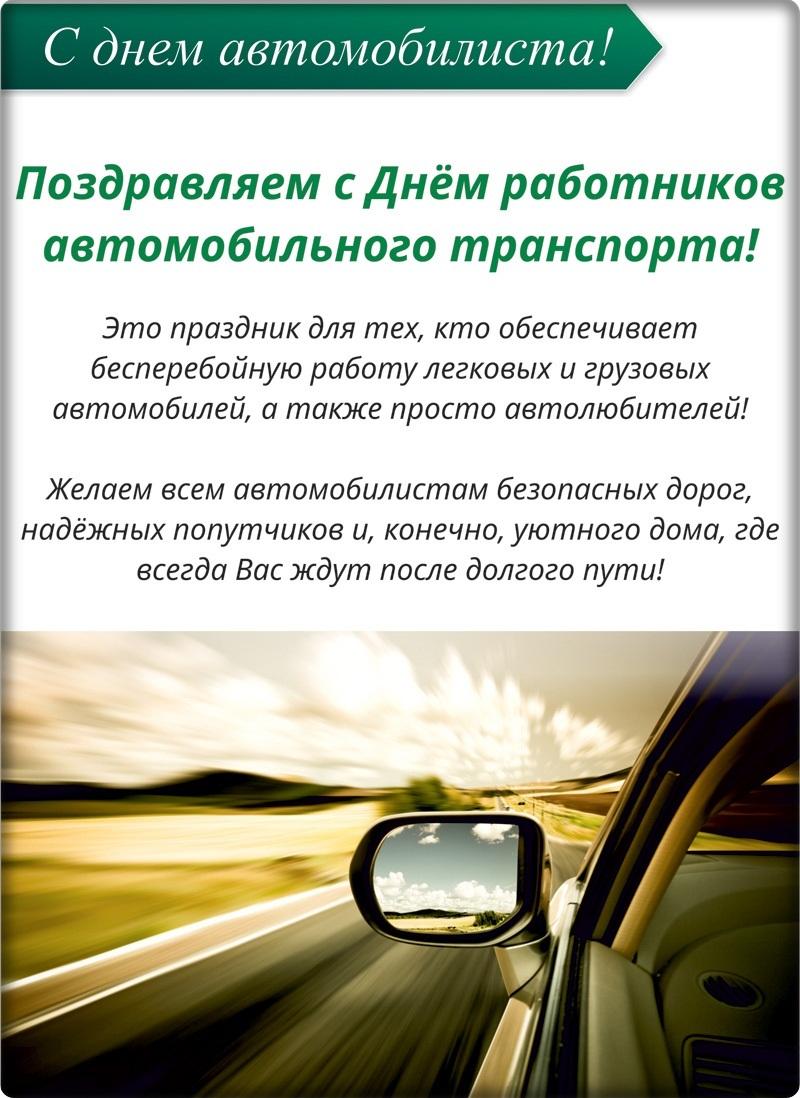 Поздравление с днем автомобилиста диспетчерам