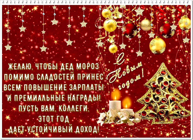 Открытки, стихи для поздравления с новым годом 2019 для друга