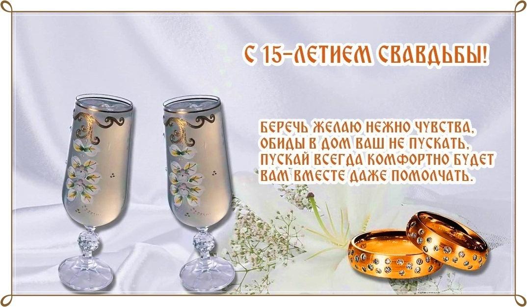 Поздравление родителям с хрустальной свадьбой в прозе