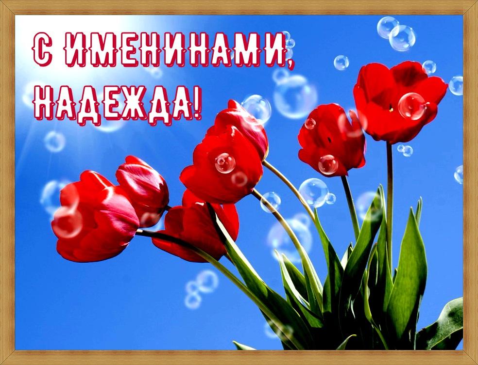 надежда день имени открытки