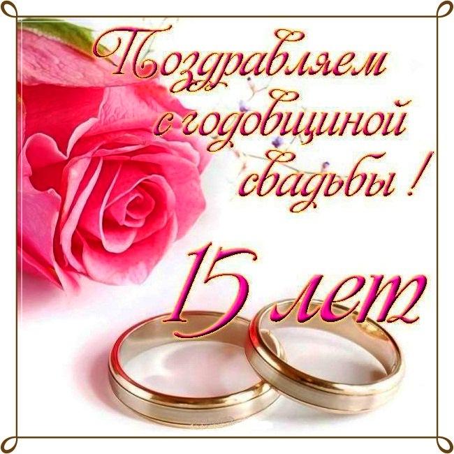 открытка 17 лет совместной жизни с годовщиной свадьбы 17 лет том, что данный