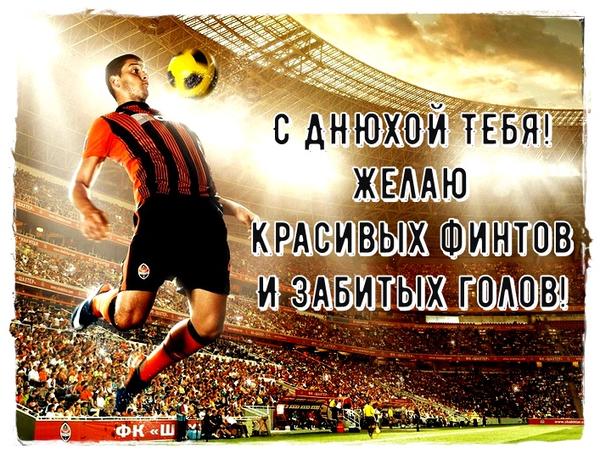 Люблю, прикольные открытки для футболиста