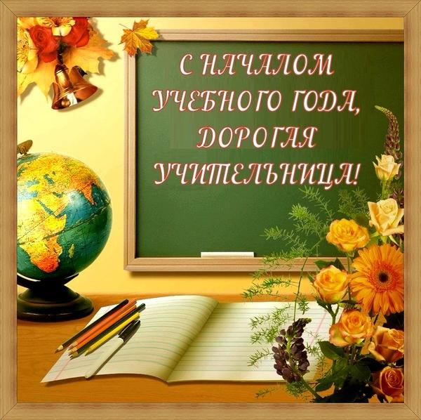 Поздравления с 1 сентября учителю в открытке, учителям день