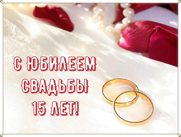 Картинка поздравление с годовщиной свадьбы 15 лет от дочери трогательное
