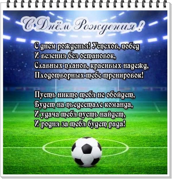 Футбольная открытка мужчине с днем рождения, открытку день учителя
