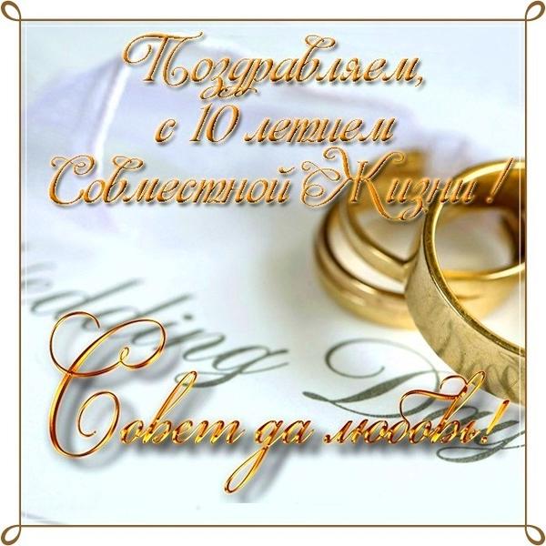 Поздравления с годовщиной свадьбы 10 лет в картинках, для открытки