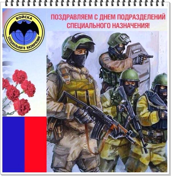 День спецназа поздравления открытки, для бабушки день