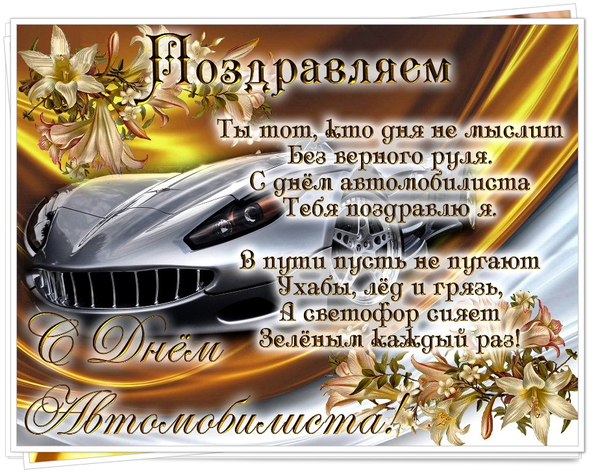 День автомобилиста поздравления в картинках