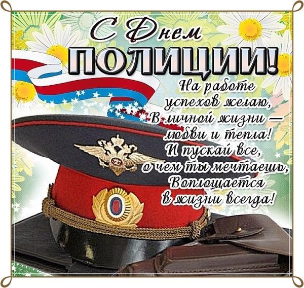 Анимацию открытки, с днем полиции картинки поздравления в стихах