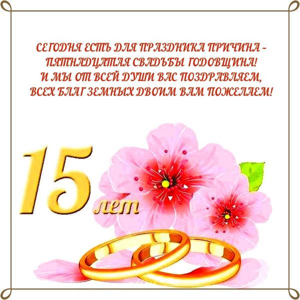 Поздравить мужа с годовщиной свадьбы 15 лет открытки