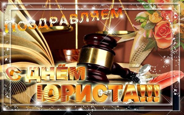 картинки анимашки поздравление с днем юриста шадринске председатель гордумы