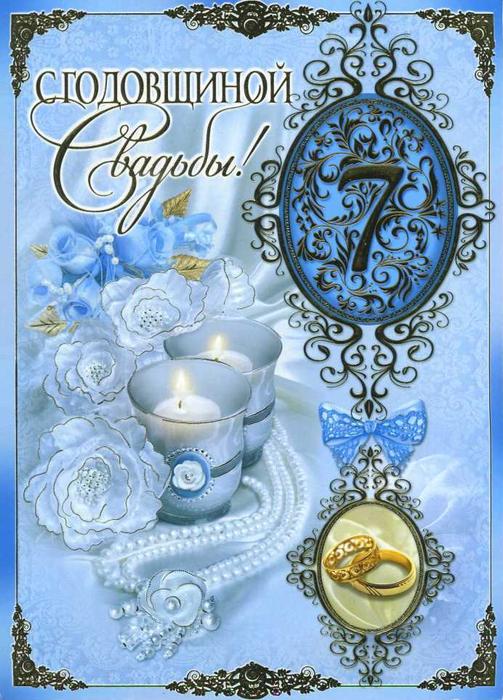 Открытки семь лет свадьбы