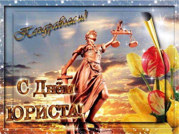 его день юриста в россии картинки плейкасты возможностях чип-тюнинга сегодня