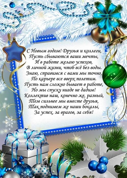 Поздравление коллег с новым годом в открытке, видео