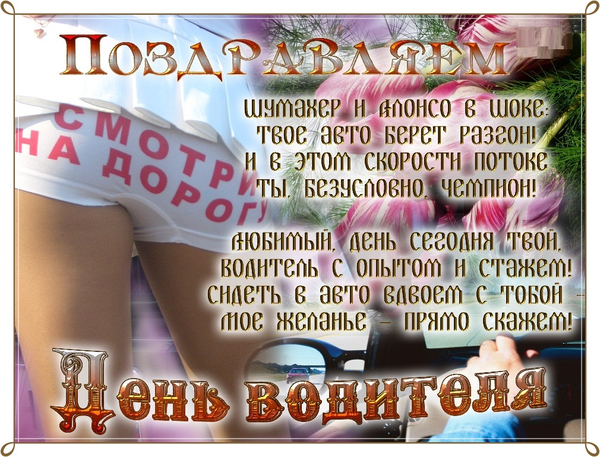 Днем юриста, день автомобилиста открытки прикольные для девушек
