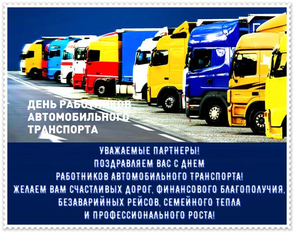 Поздравления с днем работника автомобильного транспорта открытка, своими руками