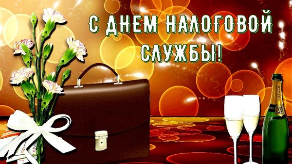 Поздравления с налоговой открытки, днем