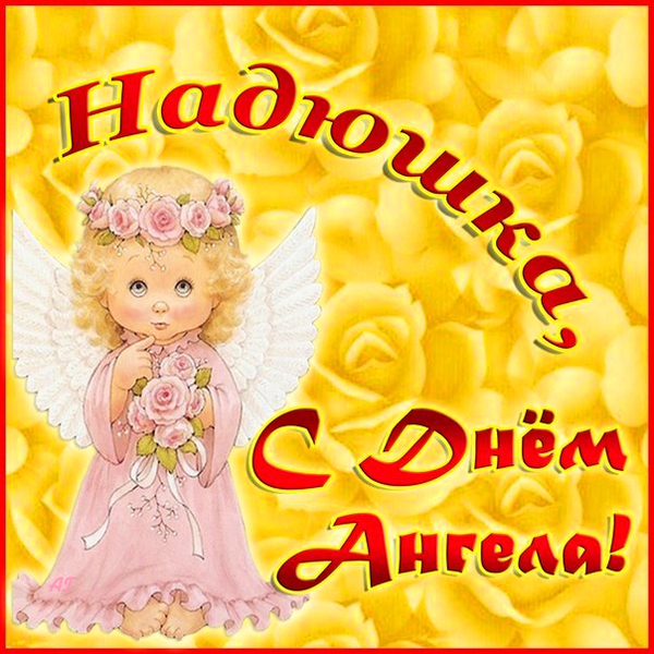 Открытки с днем ангела надежды, поздравления днем