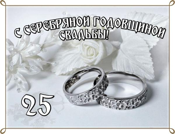Поздравление с 25 лет свадьбы открытки