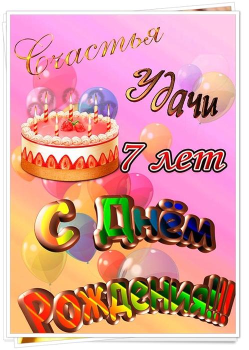 Картинки на день рождения девочке на 7 лет