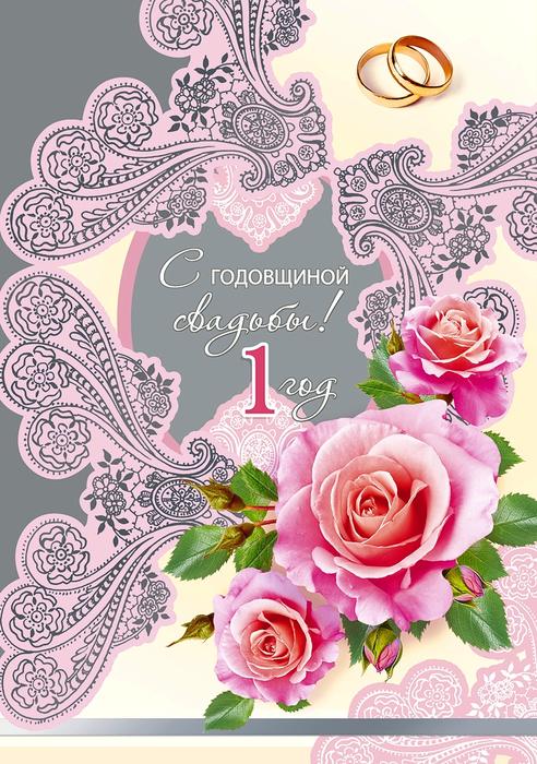 ситцевая свадьба открытка гиф день является