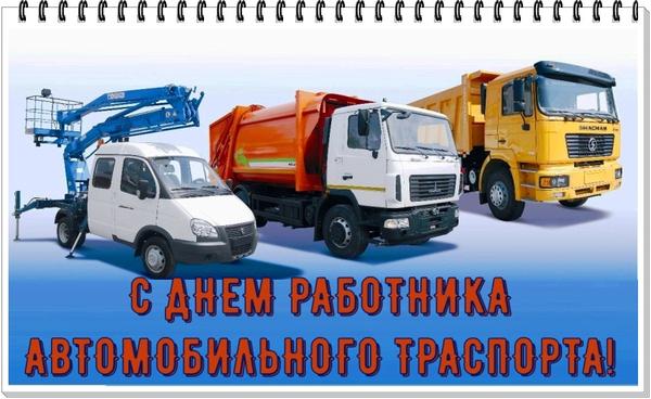 Открытки с днем работников автомобильного транспорта коллегам