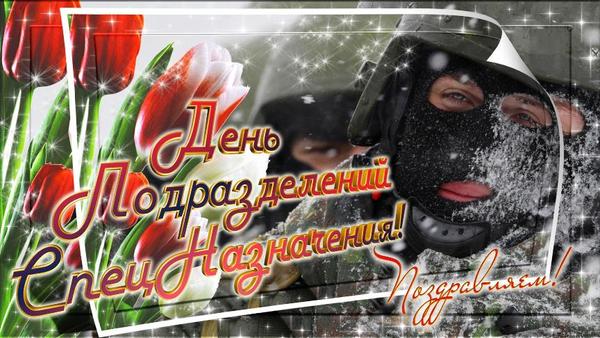 Поздравления день спецназа открытки
