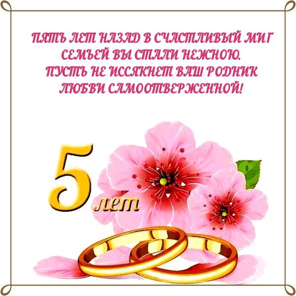 Поздравление с днем свадьбы 5 лет совместной жизни открытки