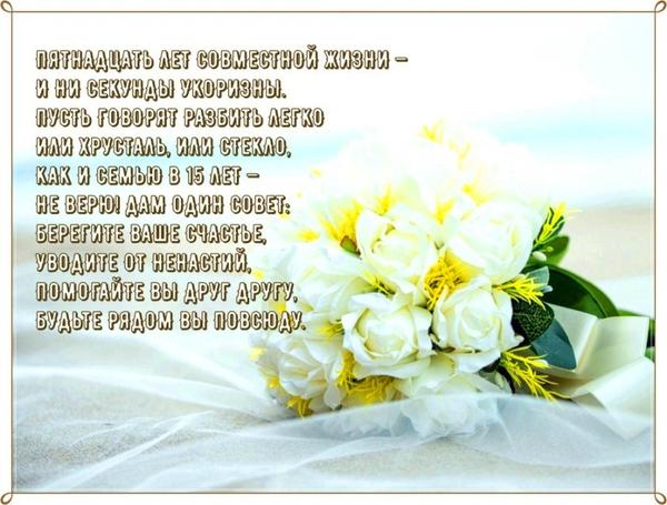 Пролетом через, открытка с 15 летием свадьбы мужу с любовью
