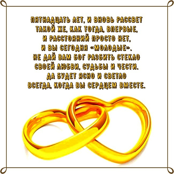 Картинка прикольное поздравления мужу с хрустальной свадьбы, открытка