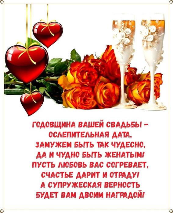 Поздравление мужу с 19 годовщиной свадьбы в открытках