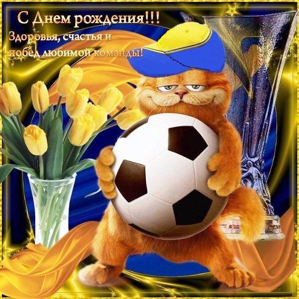 Футбольная открытка мужчине с днем рождения, годик внучке