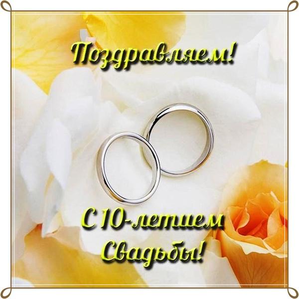 Поздравленье с юбилеем свадьбы 10 лет