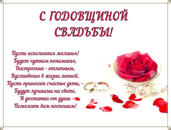 Открытки с днем 10 летия свадьбы в стихах