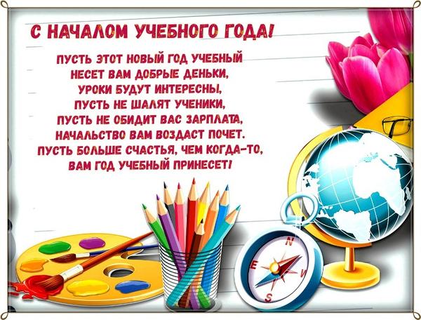 1 сентября открытка педагогам, стоит