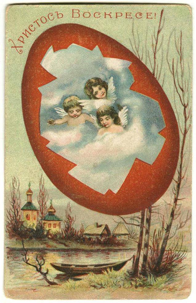 небо воистину воскресе открытки старинные быть