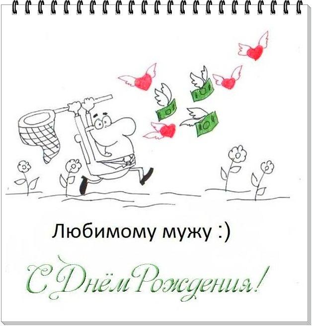 Поздравительная открытка мужу-прикольная