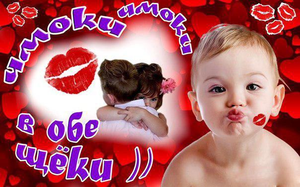 Поцелуй открытка для девушки