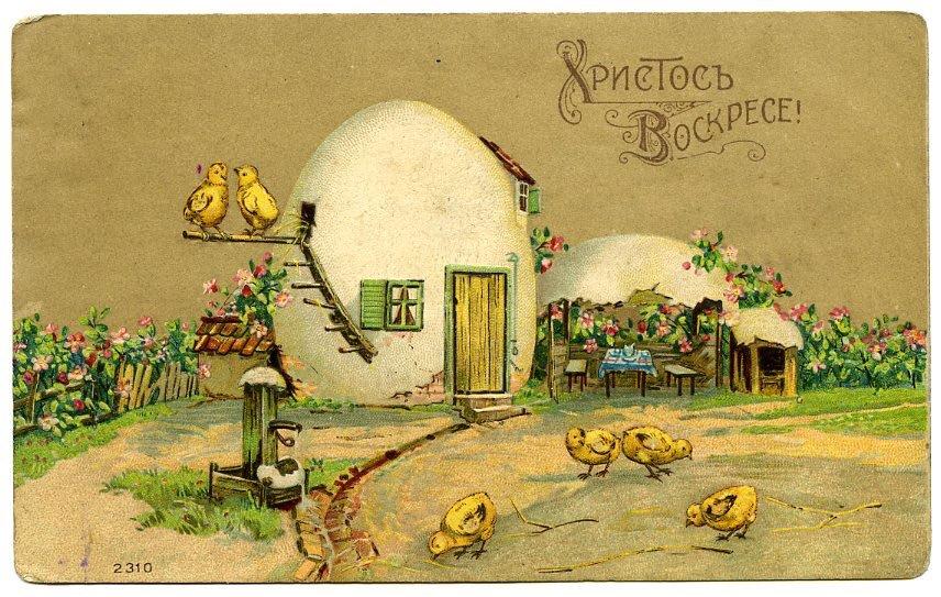 Царские открытки на пасху, про ниву