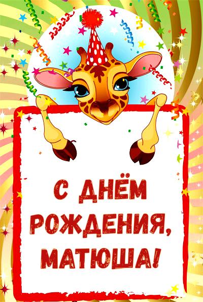 Пограничнику, открытки с днем рождения матвей 4 года