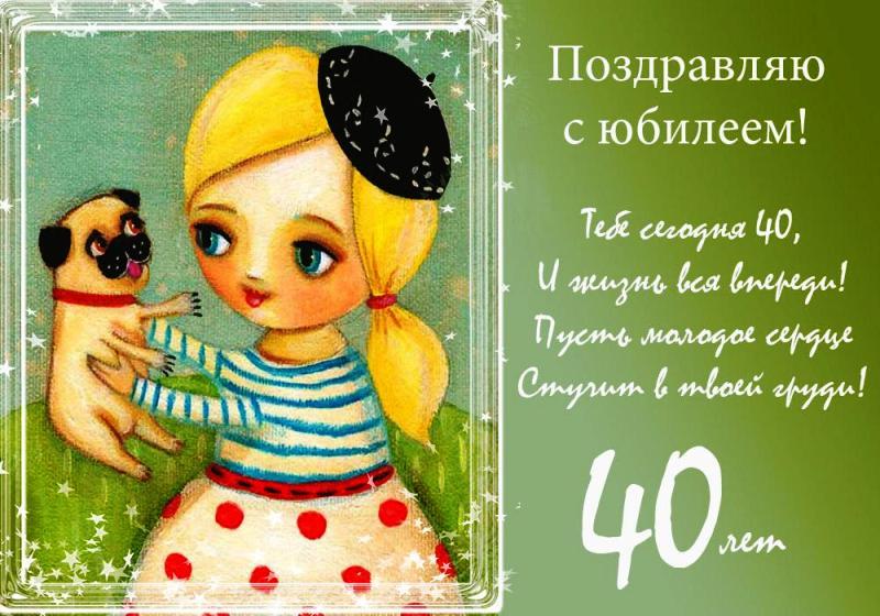 40 лет день рождения женщине открытки