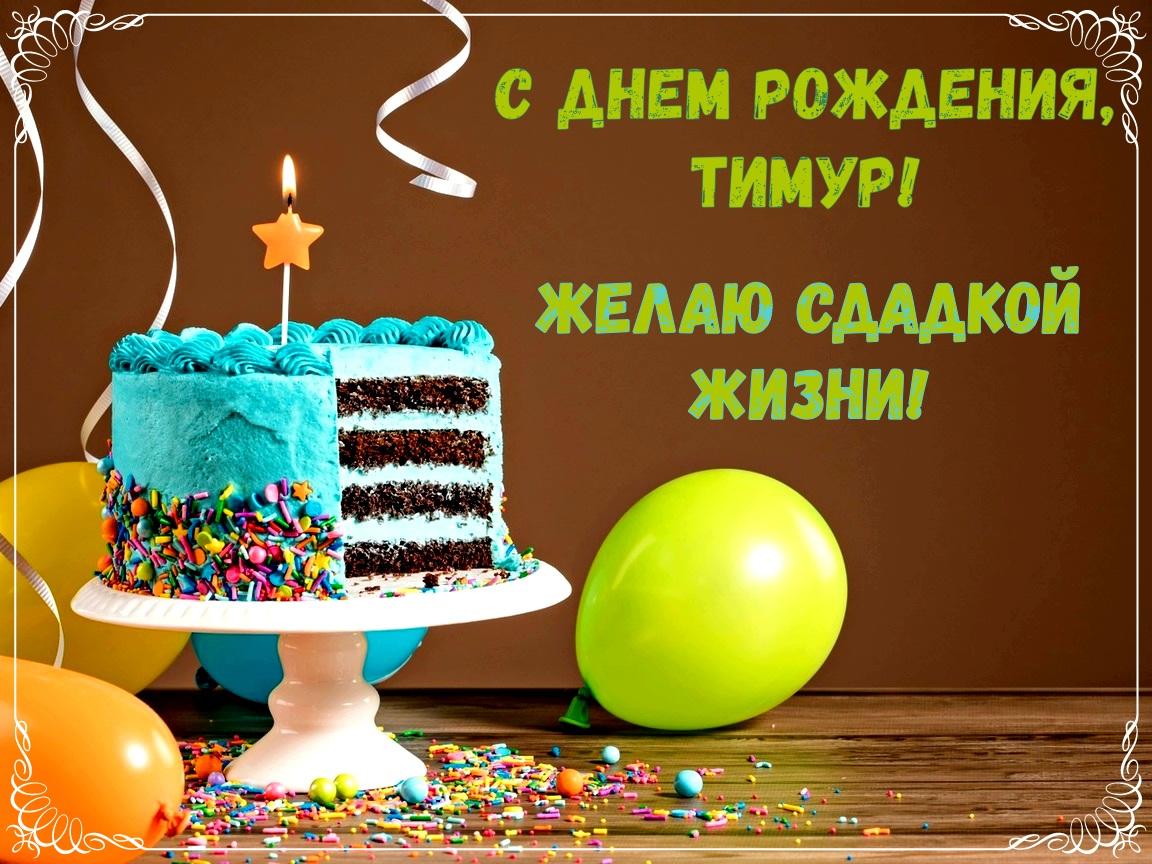 Советские, тимур открытка с днем рождения