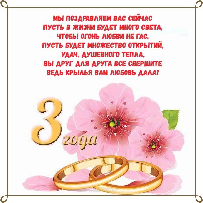 Поздравления с свадьбой 3 года в прозе