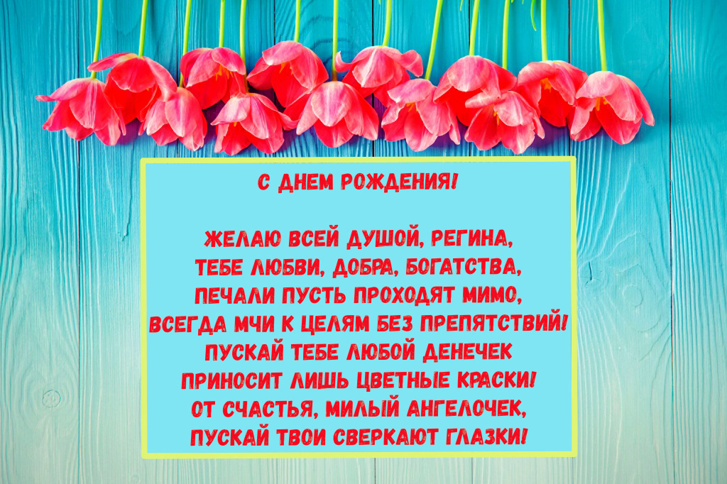 Поздравительная открытка на день рождение жене