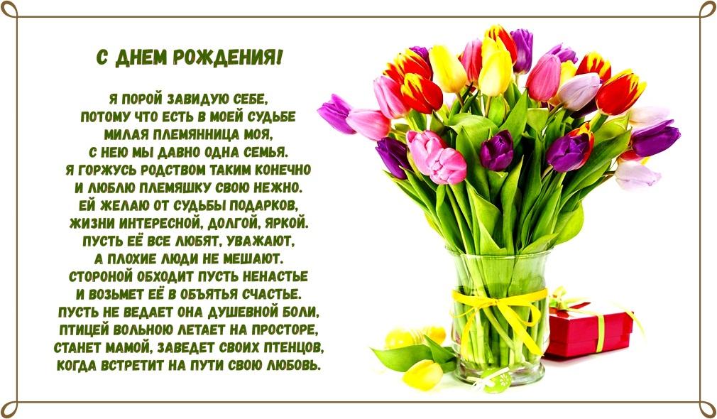 С днем рождения племяннице стихи красивые от тети в открытках, открытка своими руками
