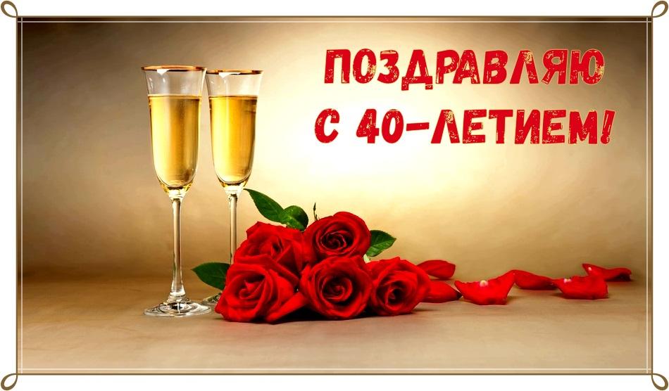Поздравления с юбилеем 40 дочери