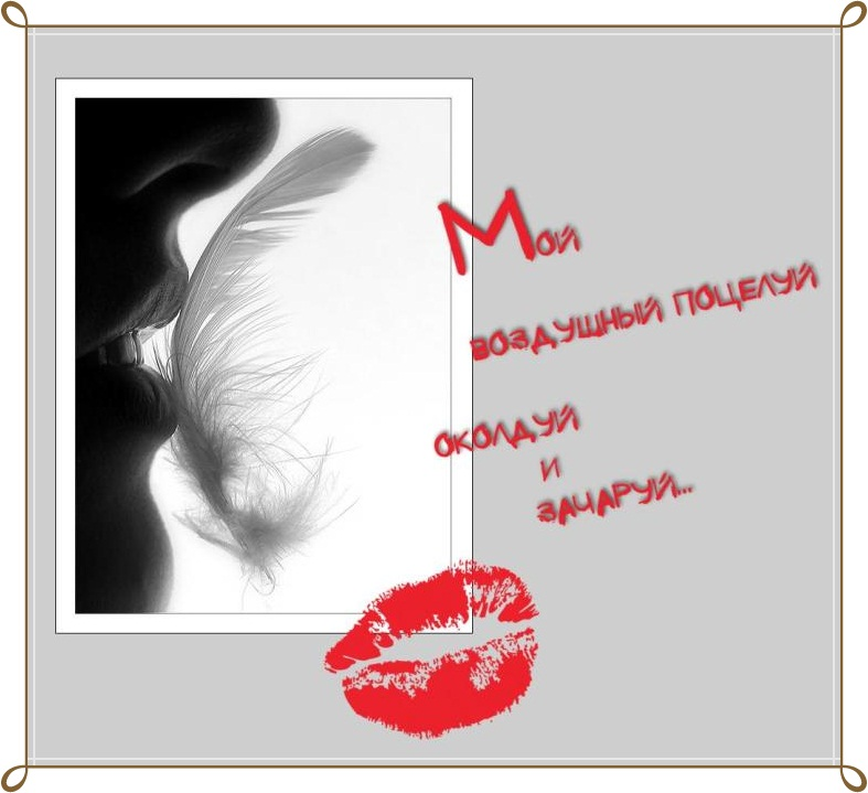 Красивые открытки поцелуи воздушные, днем мамы