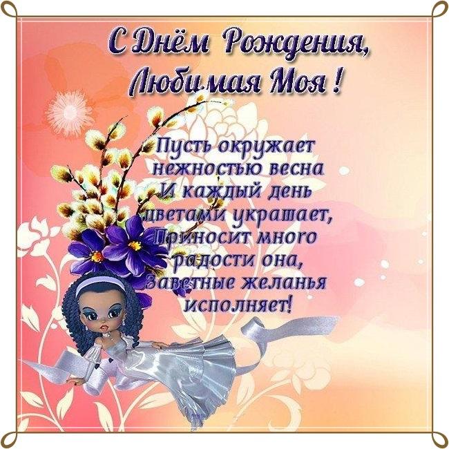 Праздником, поздравить с днем рождения жену открытка