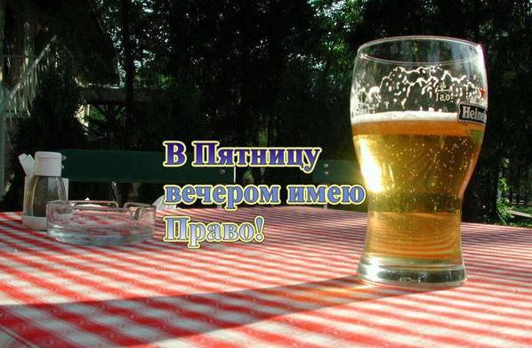 фото ура пятница прикольные картинки пиво примерила
