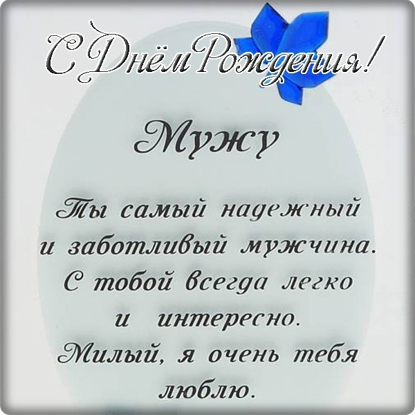 Хомяков, поздравления на день рождения мужу от жены картинки